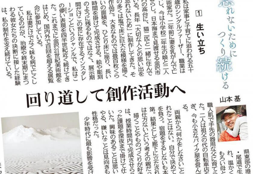 北陸中日新聞コラム