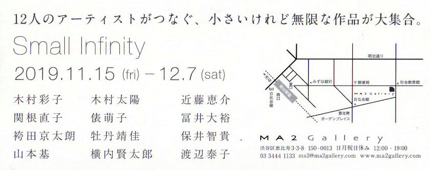 MA2 - Small Infinity